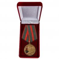Медаль пограничникам - участникам Афганской войны купить в Военпро