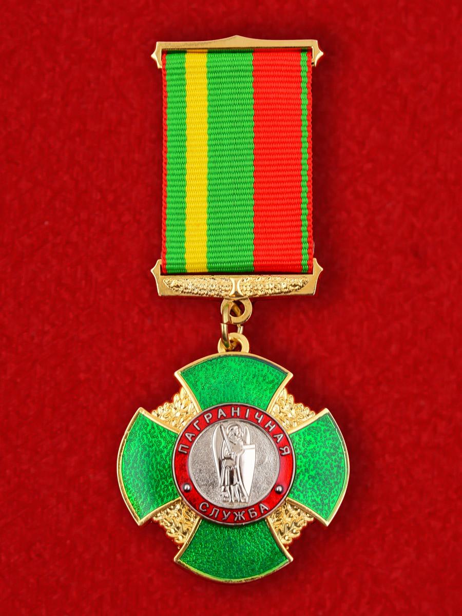 Медаль Пограничной службы Республики Беларусь