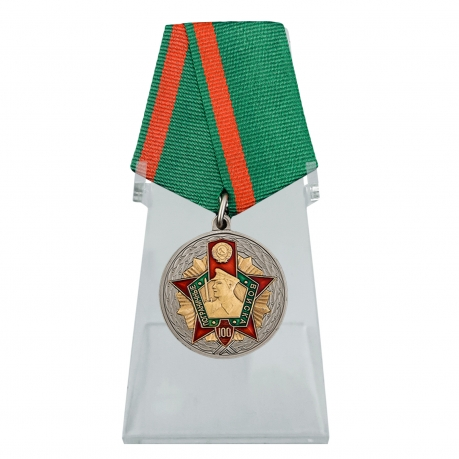 Медаль Пограничные войска на подставке