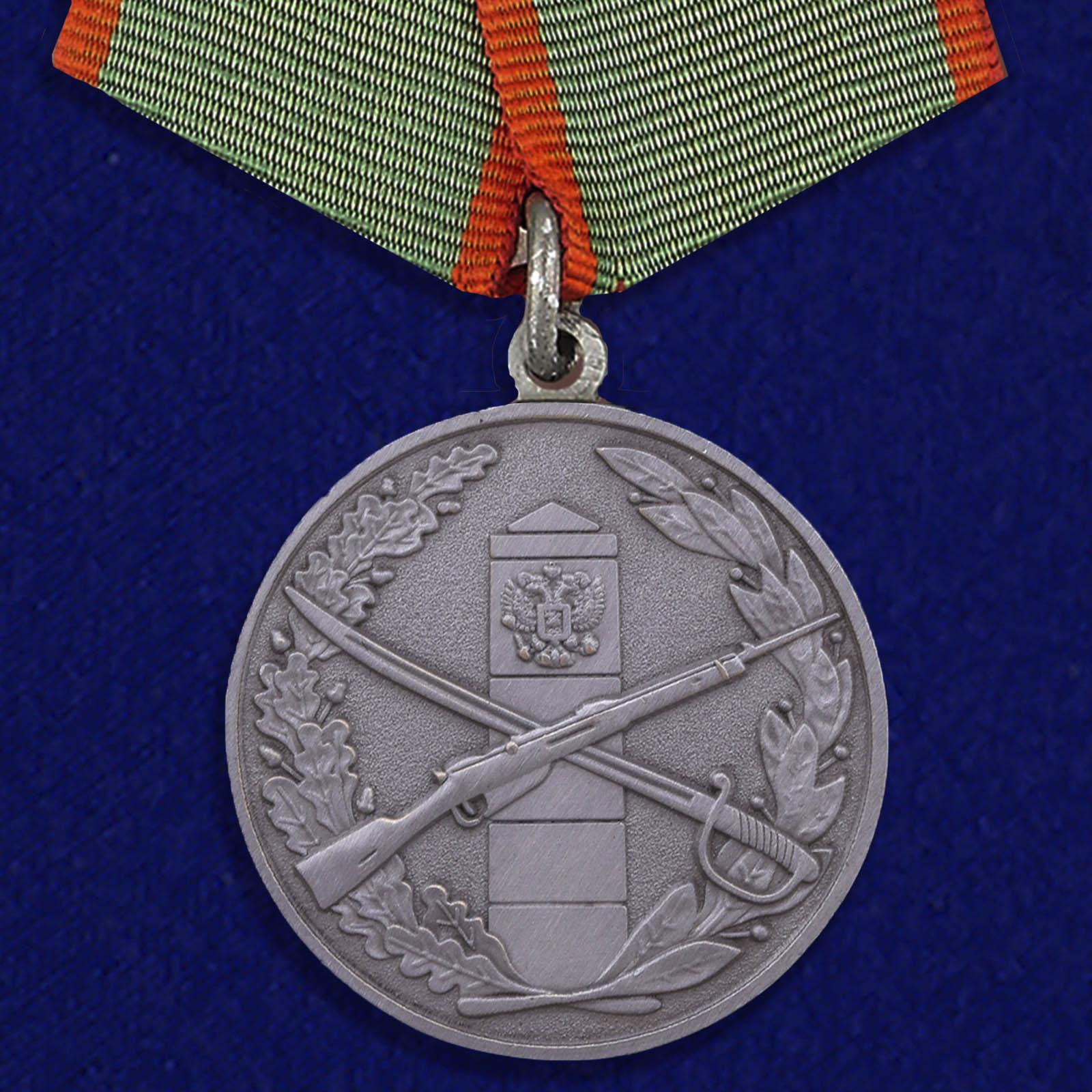 Медаль «За отличие в охране Государственной границы»