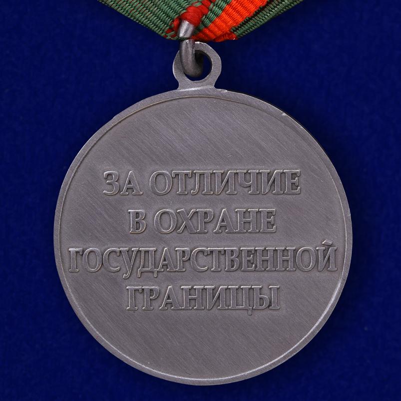 Муляж медали «За отличие в охране Государственной границы» - оборотная сторона