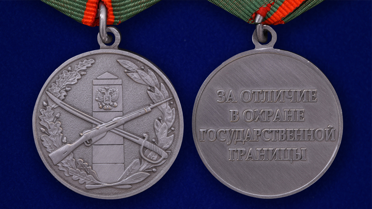 Муляж медали «За отличие в охране Государственной границы» - аверс и реверс