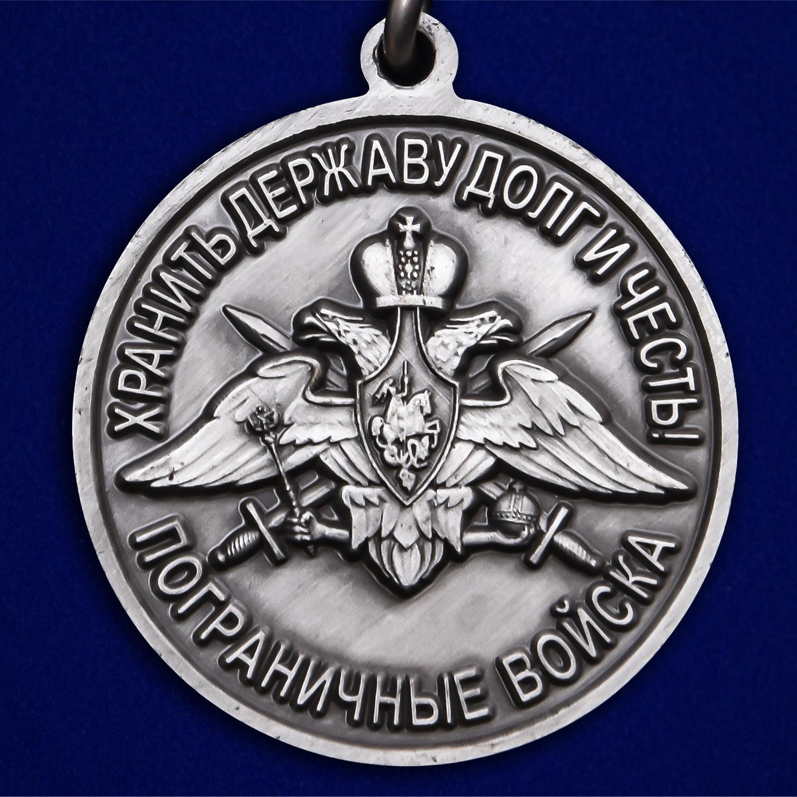 """Медаль Погранвойск """"За службу в Панфиловском погранотряде"""" - высокое качество"""