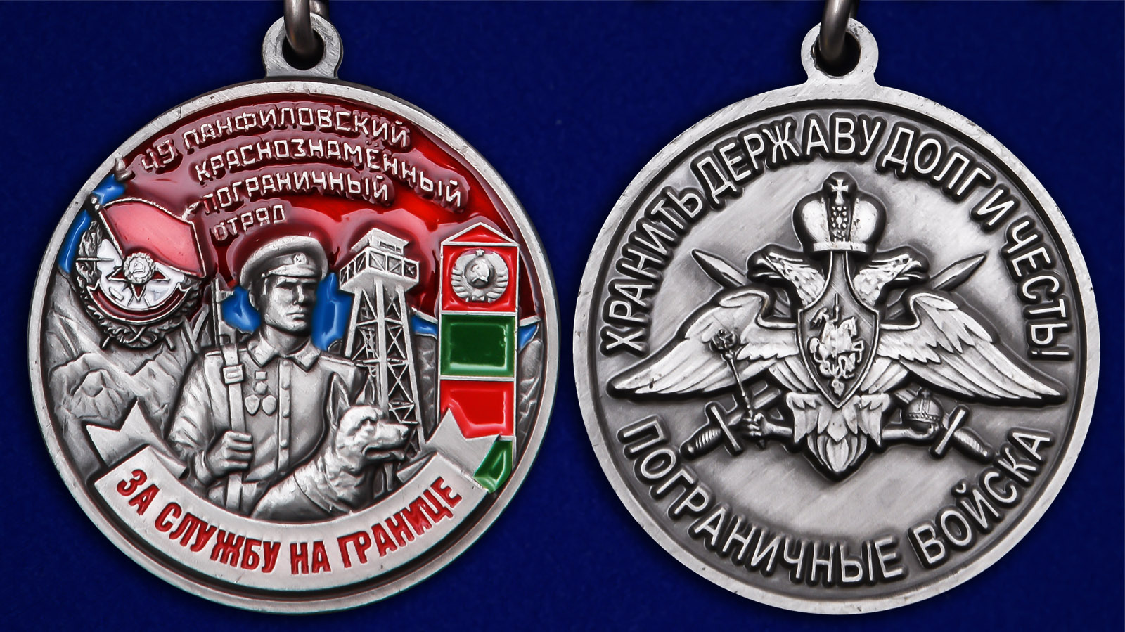 """Медаль Погранвойск """"За службу в Панфиловском погранотряде"""" - аверс и реверс"""
