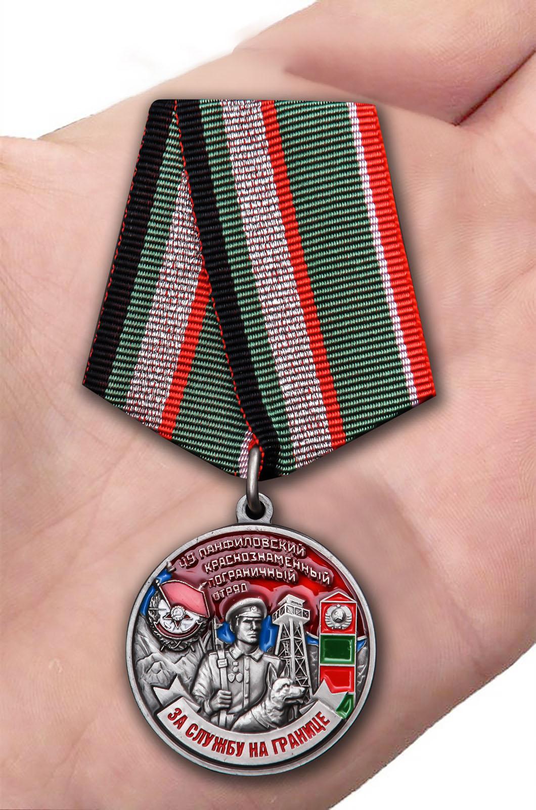 """Медаль Погранвойск """"За службу в Панфиловском погранотряде"""" - оптом и в розницу"""