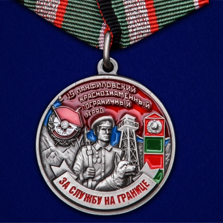 """Медаль Погранвойск """"За службу в Панфиловском погранотряде"""""""