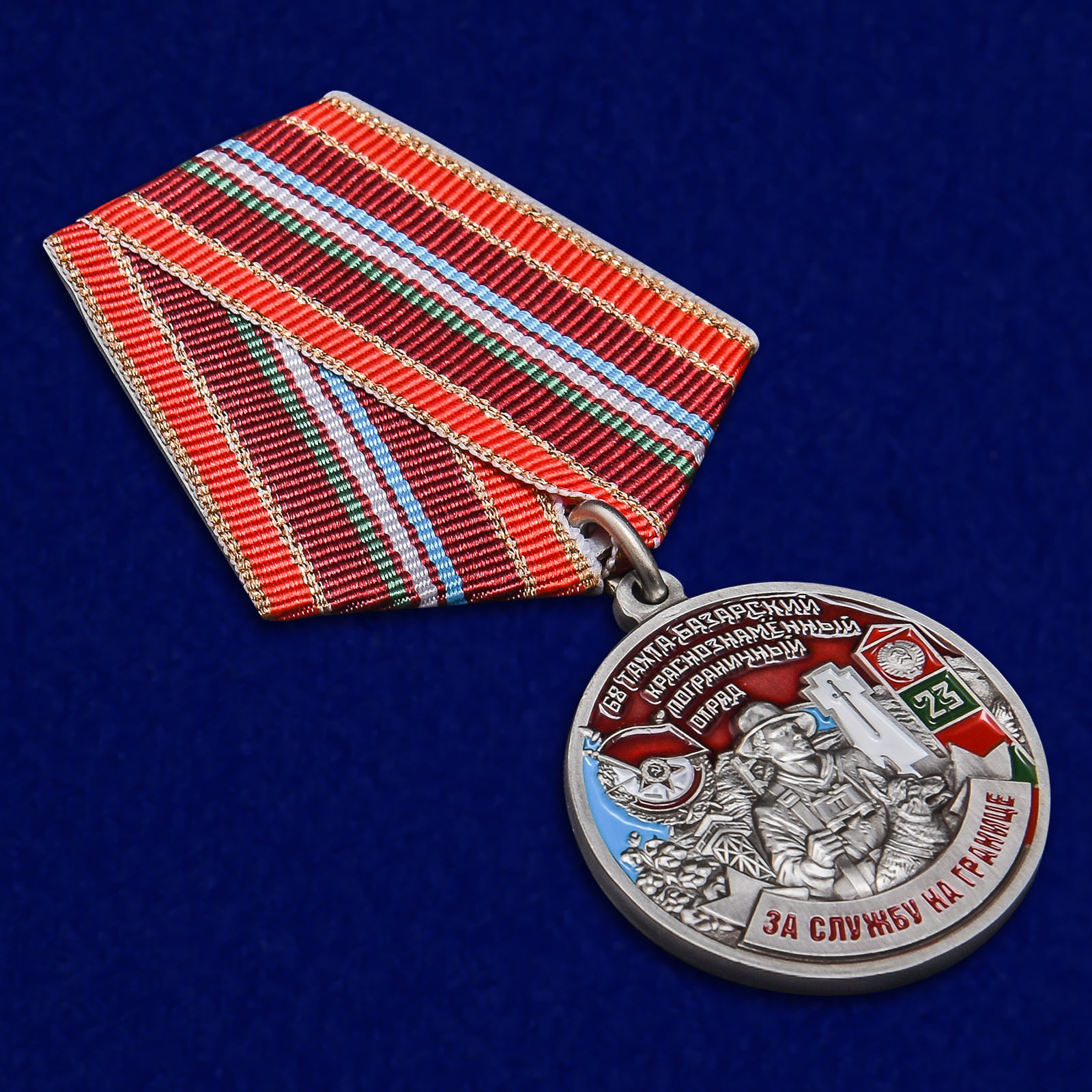 """Медаль Погранвойск """"За службу в Тахта-Базарском пограничном отряде"""""""