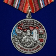 """Медаль Погранвойск """"За службу на границе"""" (68 Тахта-Базарский ПогО)"""