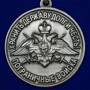 """Медаль Погранвойск """"За службу на границе"""" (82 Мурманский ПогО) - в розницу и оптом"""