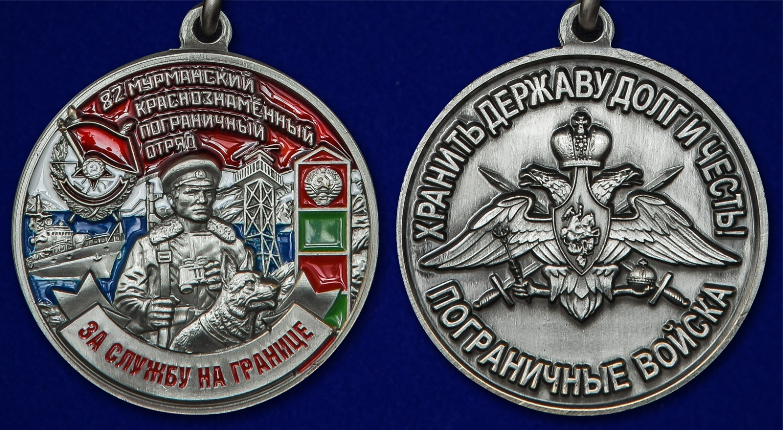 "Медаль Погранвойск ""За службу на границе"" (82 Мурманский ПогО) - аверс и реверс"