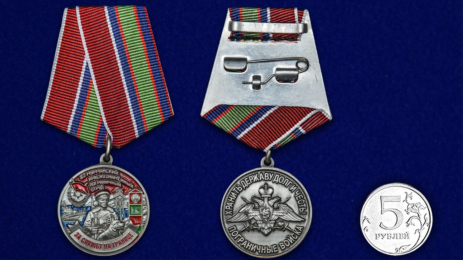 """Заказать медаль Погранвойск """"За службу в Мурманском пограничном отряде"""""""