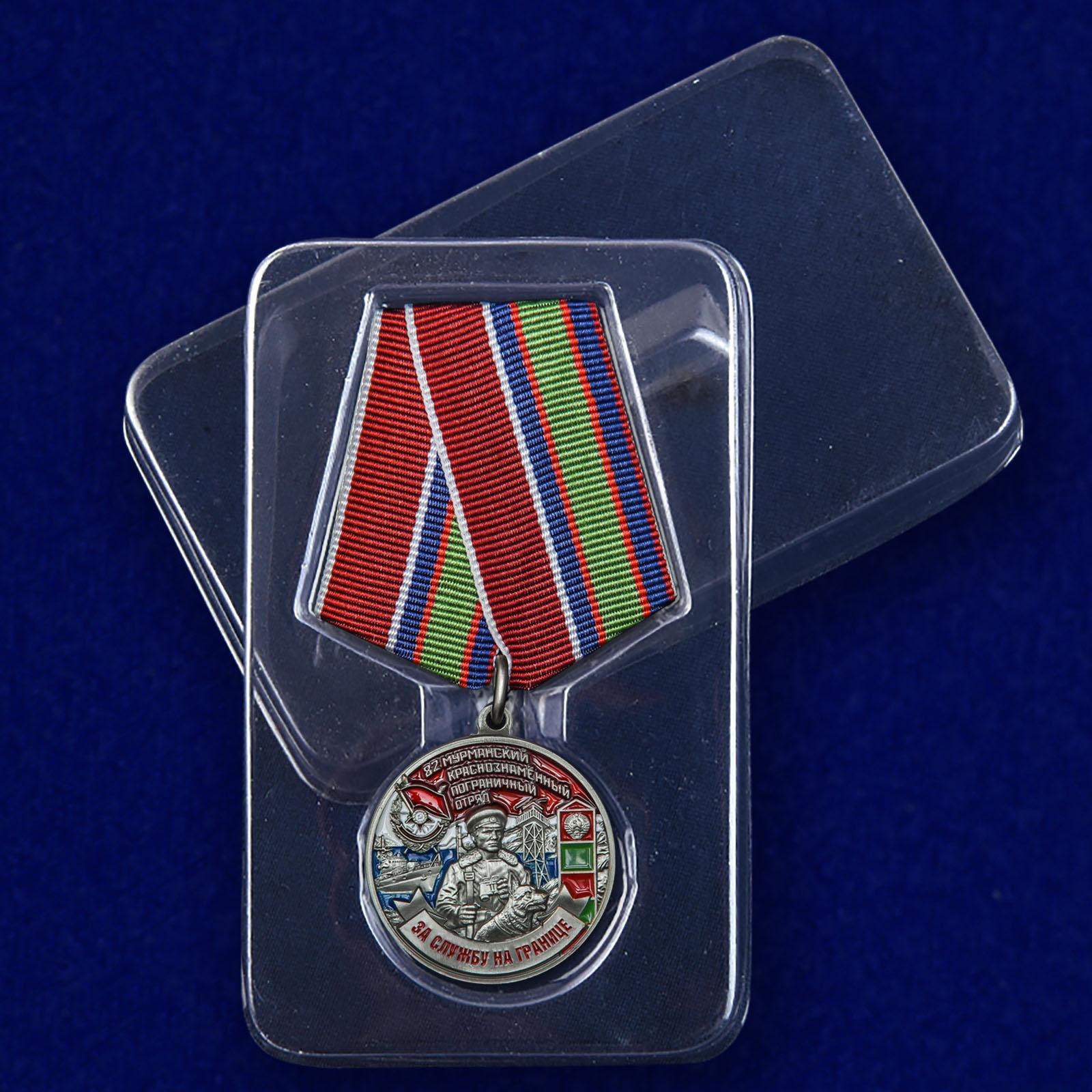 """Медаль Погранвойск """"За службу в Мурманском пограничном отряде"""" в футляре"""