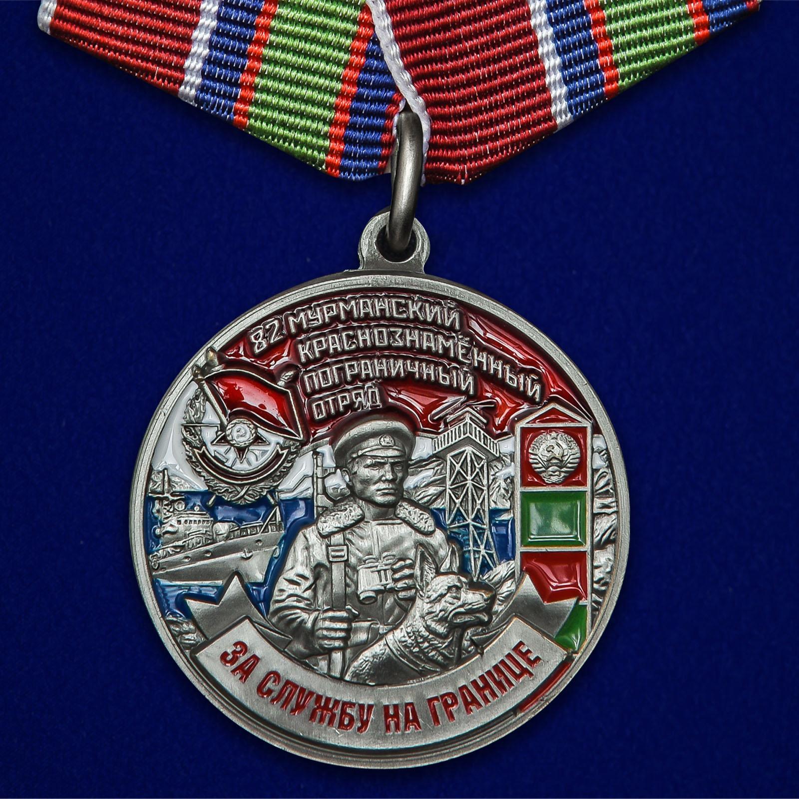 """Медаль Погранвойск """"За службу в Мурманском пограничном отряде"""""""