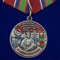 """Медаль Погранвойск """"За службу на границе"""" (82 Мурманский ПогО)"""