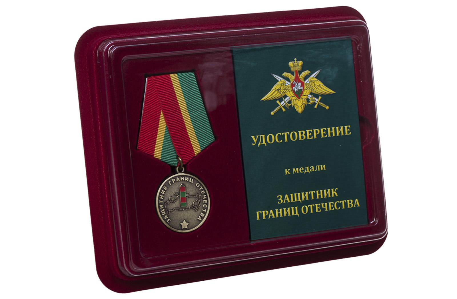 Купить медаль Погранвойск Защитник границ Отечества оптом выгодно