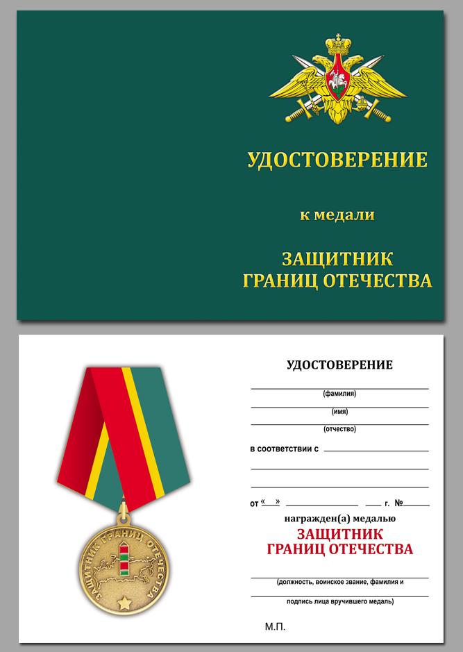 Медаль Погранвойск Защитник границ Отечества - удостоверение