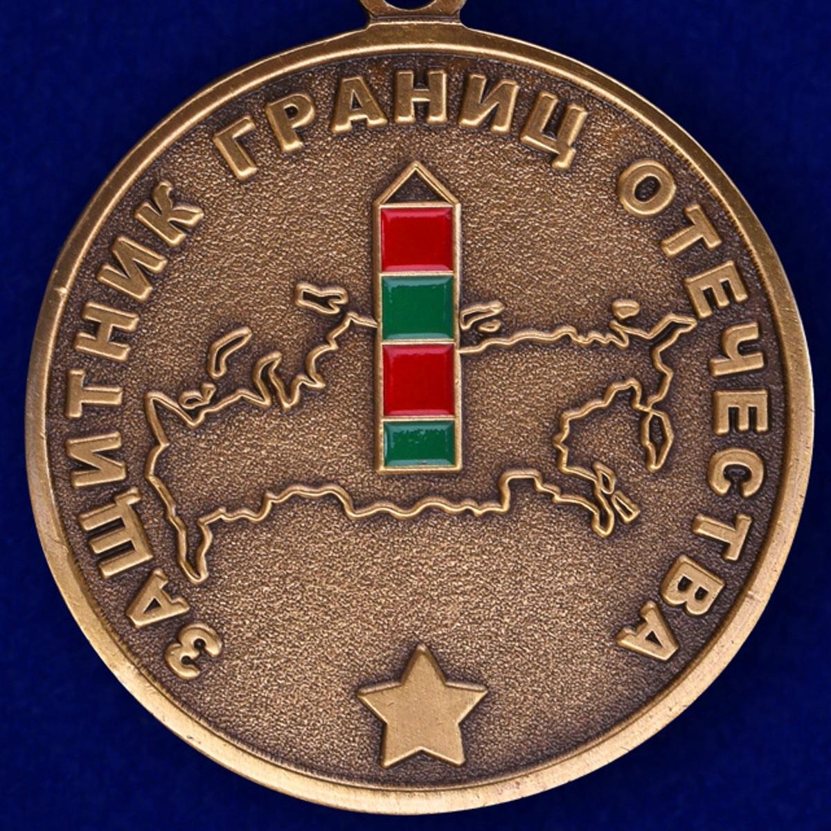 Медаль Погранвойск Защитник границ Отечества