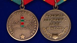 Медаль Погранвойск Защитник границ Отечества - аверс и реверс