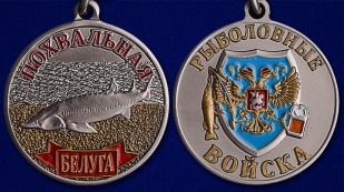 """Медаль похвальная """"Белуга"""" - аверс и реверс"""