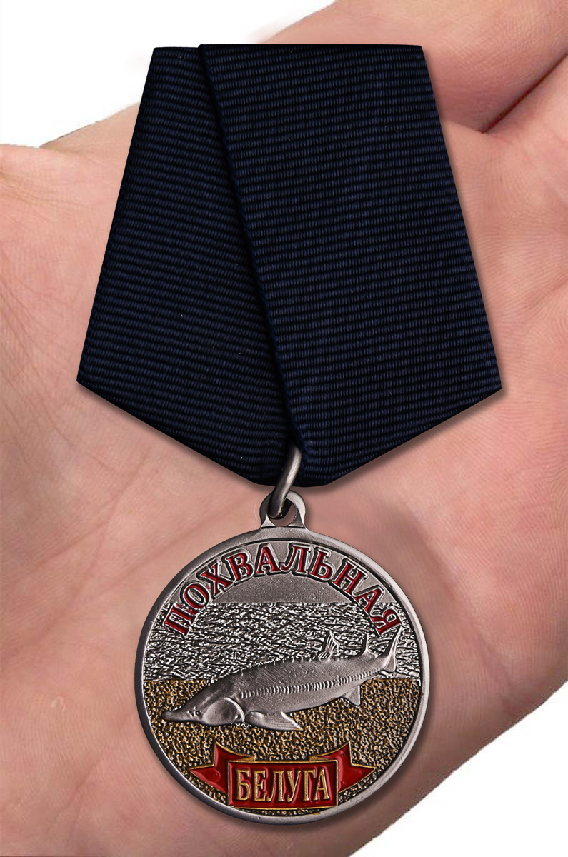 """Медаль похвальная """"Белуга"""" высокого качества"""