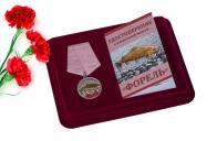 Медаль похвальная Форель