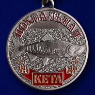 "Медаль похвальная ""Кета"""