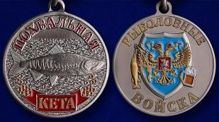 """Медаль похвальная """"Кета"""" - аверс и реверс"""