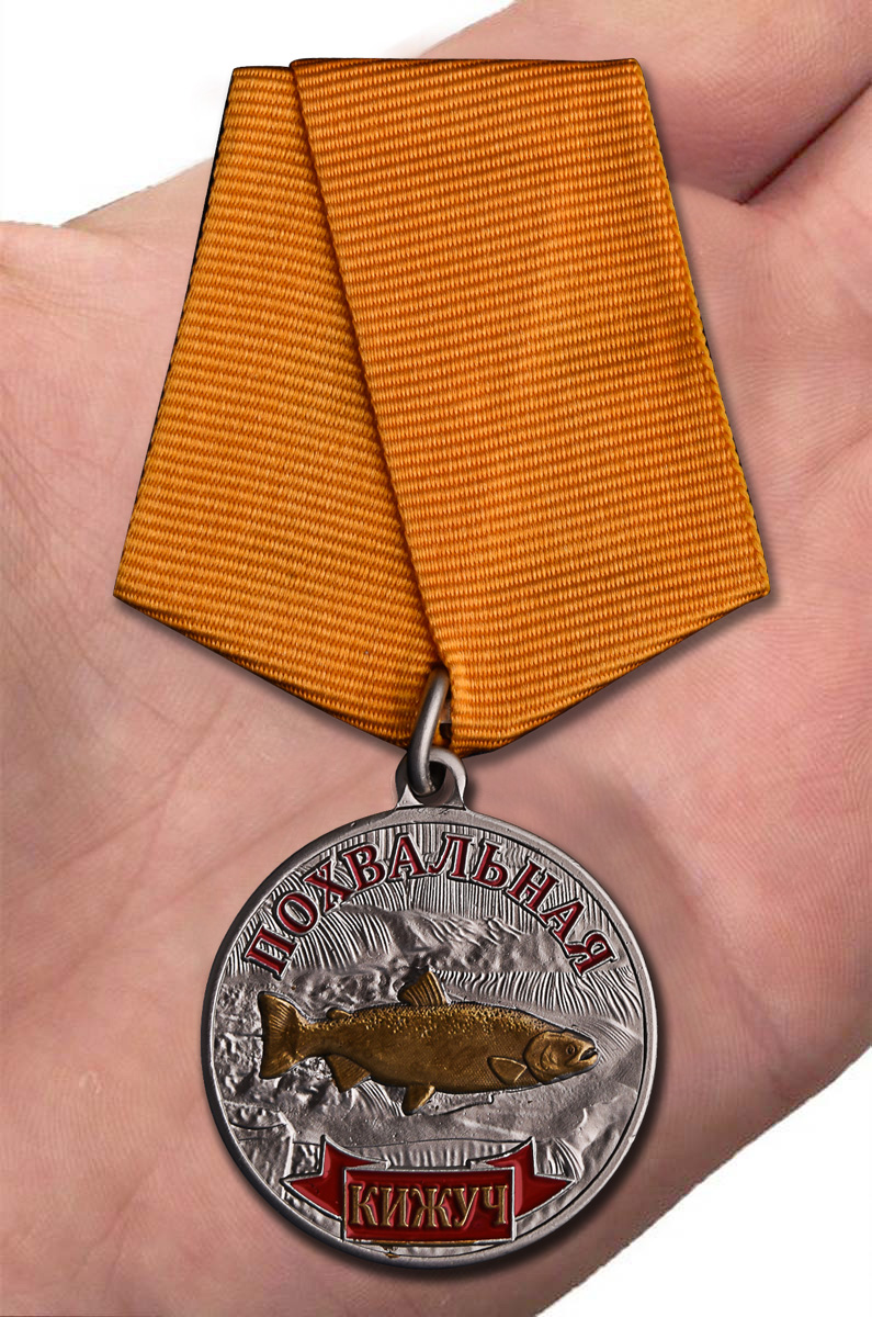 Медаль Похвальная Кижуч - вид на ладони