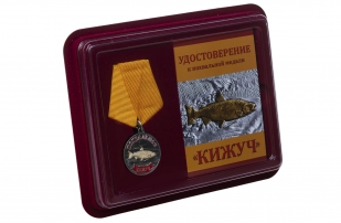 Медаль Похвальная Кижуч - в футляре с удостоверением