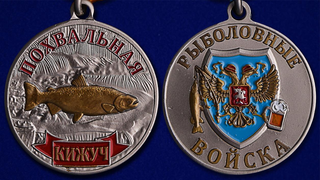 Медаль Похвальная Кижуч - аверс и реверс