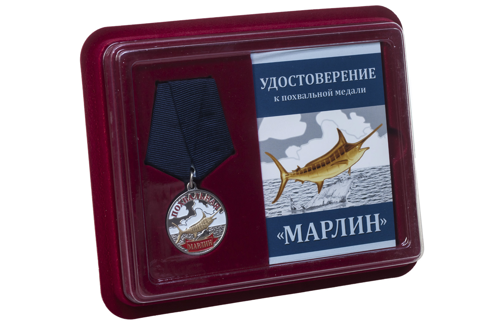 Медаль похвальная Марлин - в футляре с удостоверением