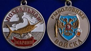Медаль похвальная Марлин - аверс и реверс