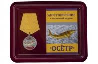 Медаль похвальная Осётр
