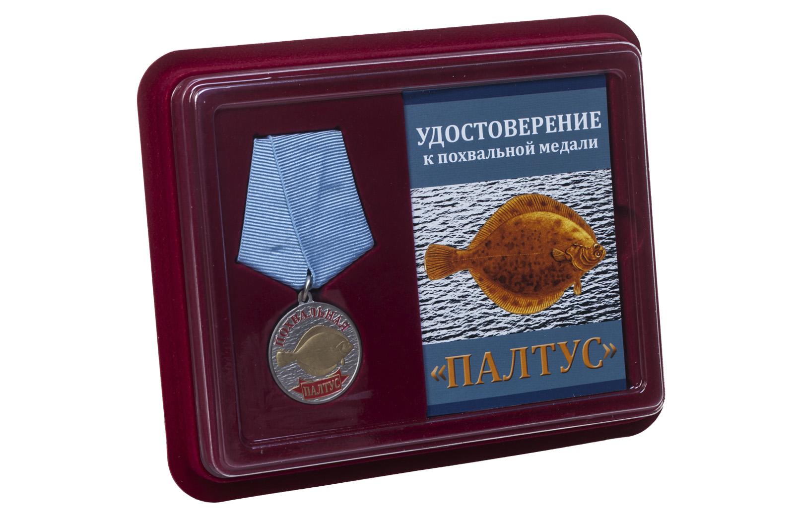 Купить медаль похвальная Палтус онлайн выгодно