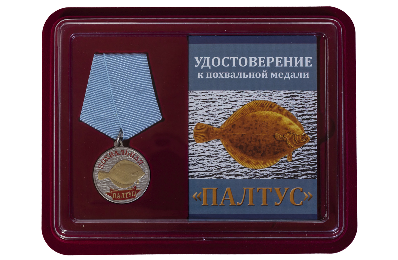 Медаль похвальная Палтус