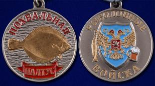 Медаль похвальная Палтус - аверс и реверс