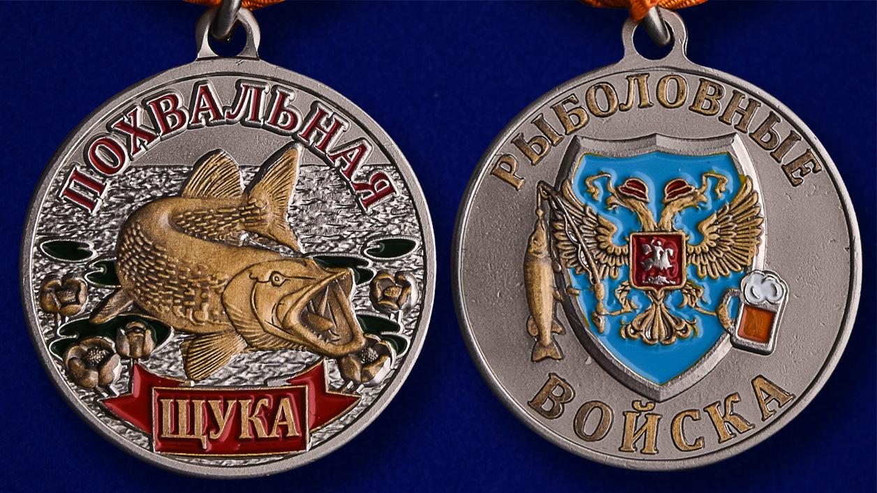 Медаль похвальная Щука - аверс и реверс