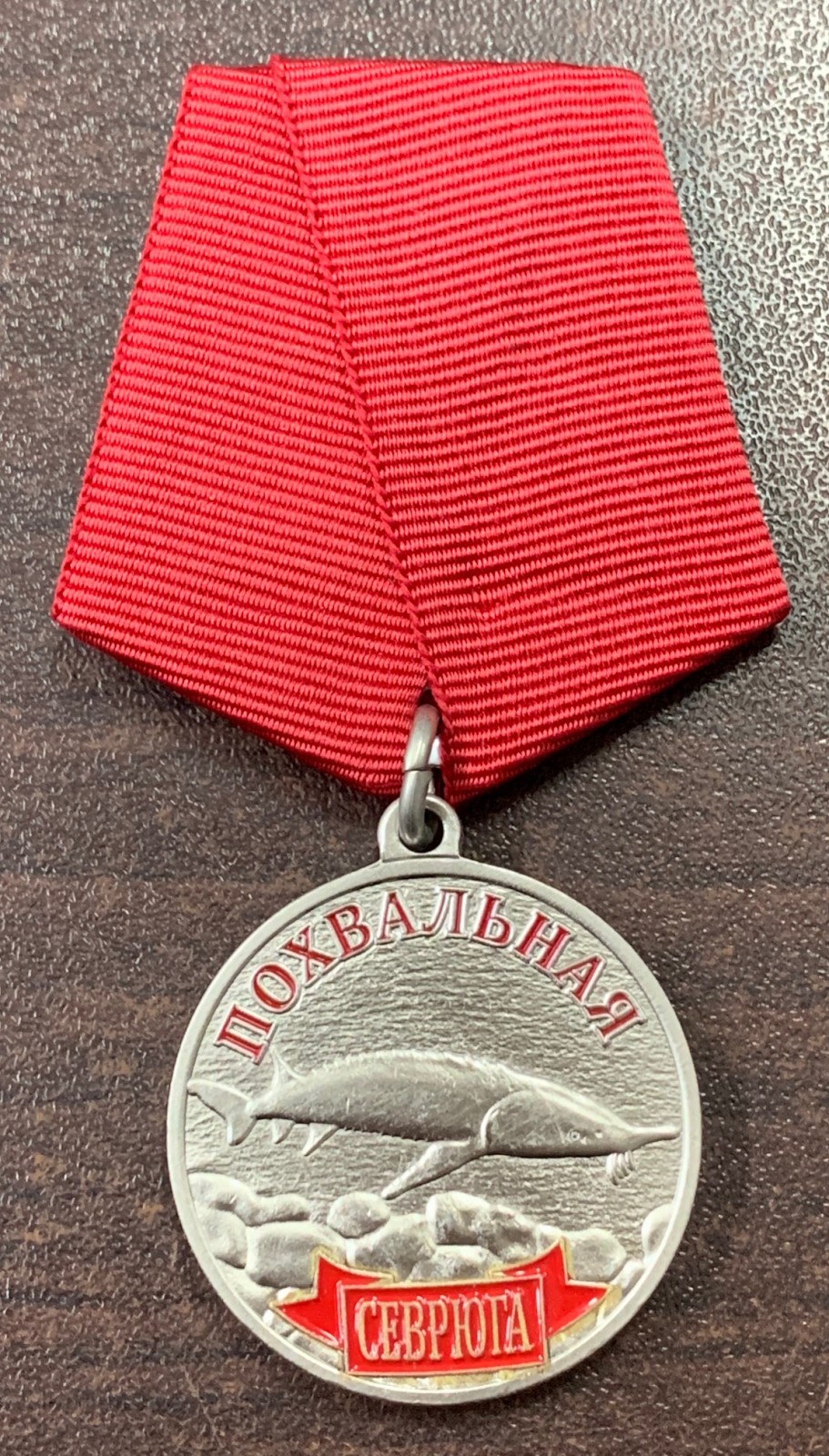"""Медаль похвальная """"Севрюга"""""""