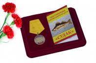 Медаль похвальная Судак