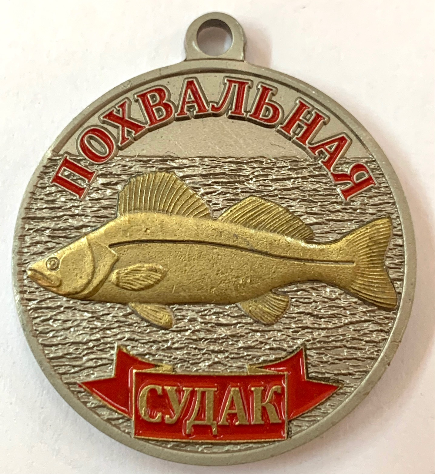 """Медаль Похвальная """"Судак"""""""