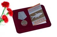 Медаль похвальная Жерех
