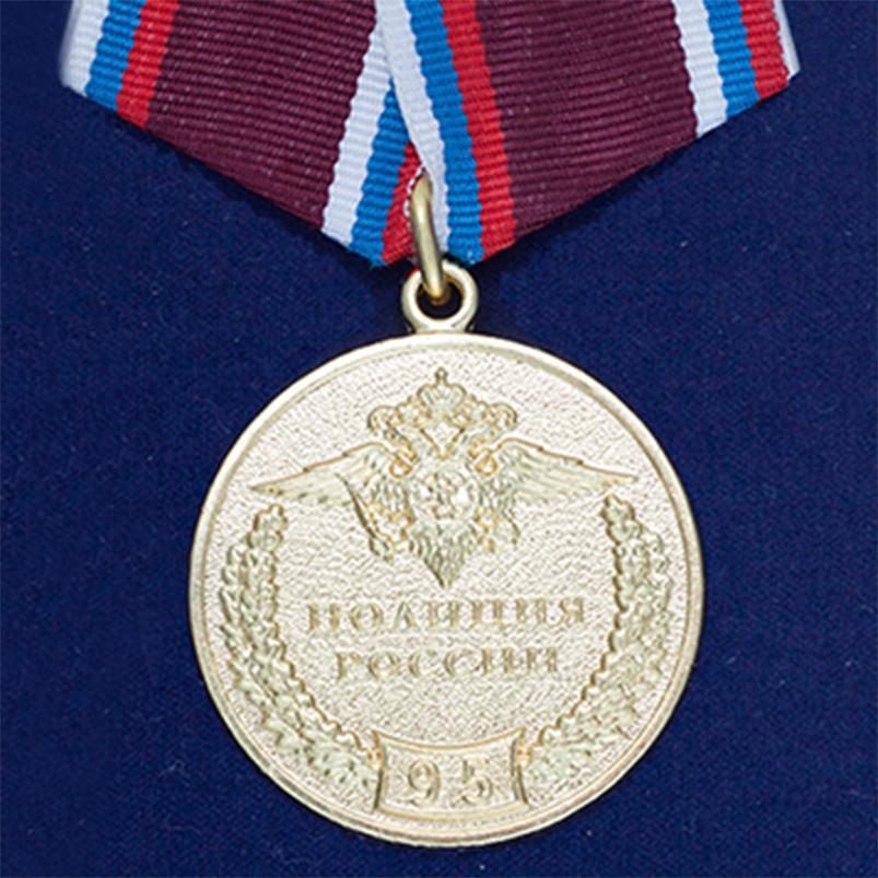 """Купить медаль полиции России """"95 лет"""""""