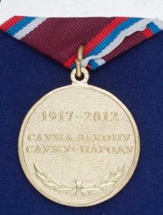 """Медаль полиции России """"95 лет"""" -оборотная сторона"""