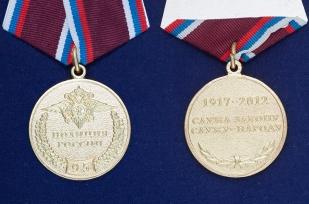 """Медаль полиции России """"95 лет"""" -аверс и реверс"""