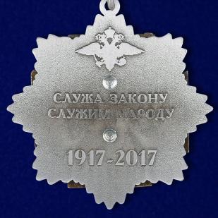 """Медаль """"Полиции России 100 лет"""" - купить в подарок"""