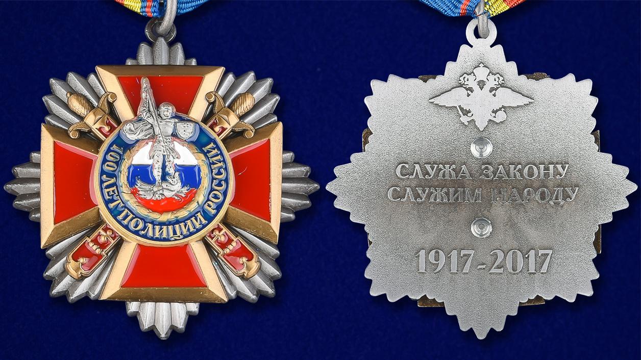"""Медаль """"Полиции России 100 лет"""" - аверс и реверс"""