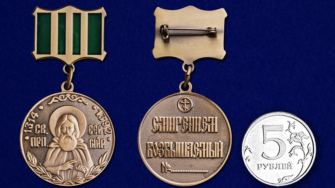 Цена медали преподобного Сергия Радонежского 1 степени