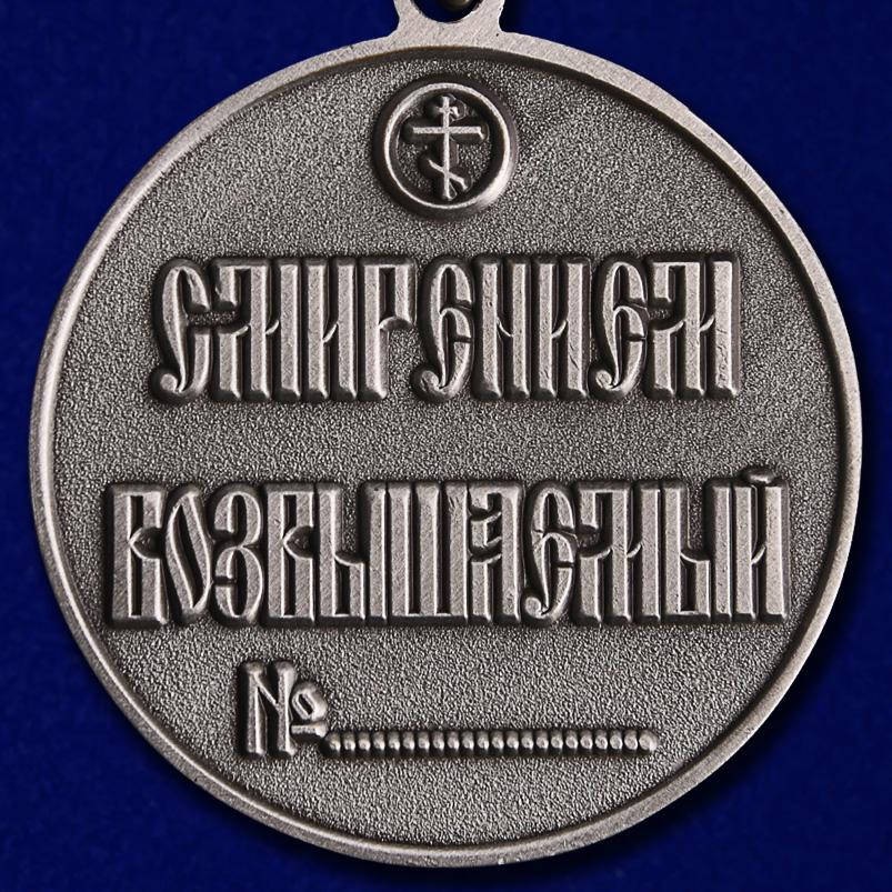 Медаль преподобного Сергия Радонежского 2 степени по выгодной цене