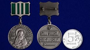 Заказать медаль преподобного Сергия Радонежского 2 степени