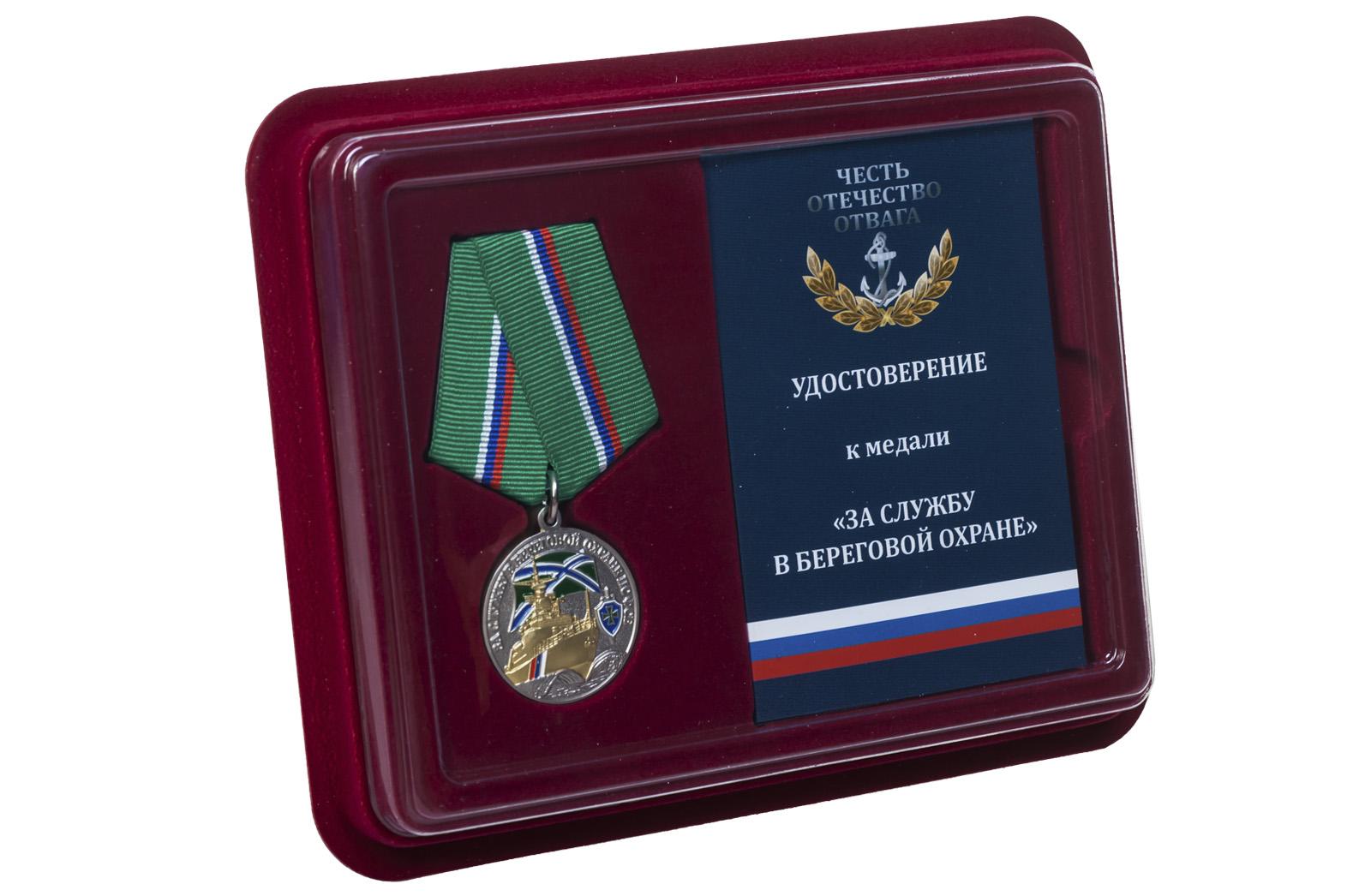 Купить медаль ПС ФСБ За службу в береговой охране оптом или в розницу